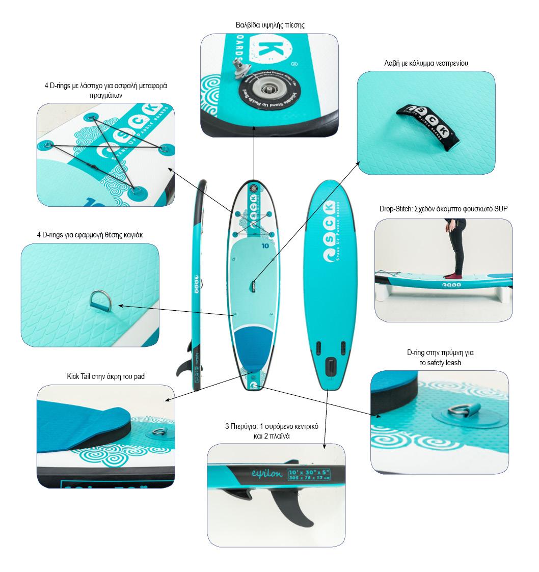 SCK inflatable SUP epsilon 10' Details
